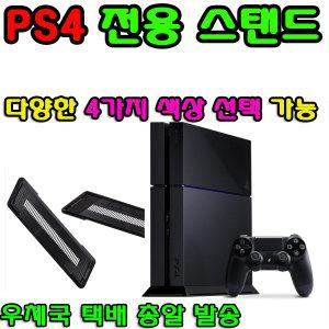 PS4 전용 수직스탠드/버티컬스탠드/수직받침대