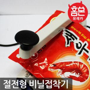 삼보테크 비닐접착기 절전형 순간비닐접착기 SK-110