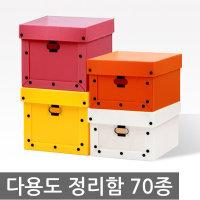 (다용도 정리함70종)리빙박스/옷/틈새/수납박스/공간