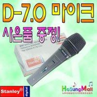 (사은품)까나레마이크케이블(5m) D-7.0유선마이크