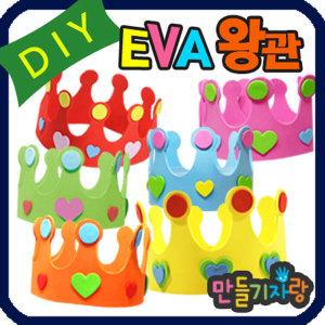 eva왕관(반제품)/왕관만들기/만들기재료/eva /생일