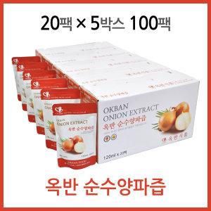 옥반식품 순수양파즙 100팩 무안양파즙 양파즙추천