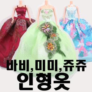 레몬알갱이쥬쥬/바비/미미/드레스/인형옷/선물/어린이