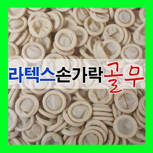 손가락 골무 50개ㅣ정전기방지ㅣ지문방지 라텍스