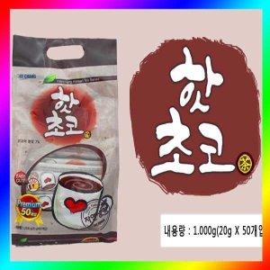 핫초코/유자차/50개입/코코아/율무차/대추생강차/커피