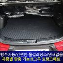 고무트렁크매트/방수기능/오염방지/카매트/자동차매트