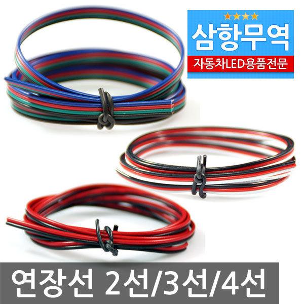 삼항ㅁLED바 연장선/전선/2선/3선/RGB용 4선/자동차량