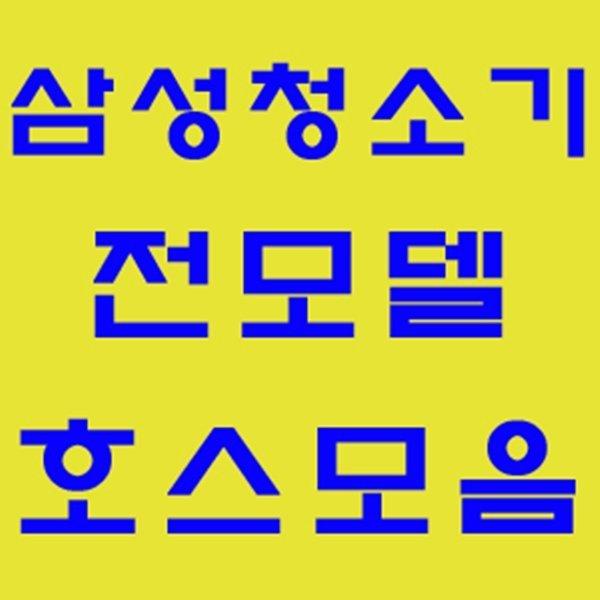 삼성청소기 정품호스모음/일반 싸이클론 스팀 가정용