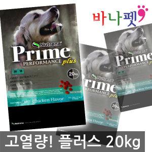 뉴트리나 프라임퍼포먼스플러스 20kg 특가판매