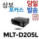 MLT-D205L/S/E/ML-3300/D/ND/ML-3710D/ND/SCX-4833FD