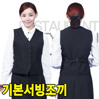 EW11_검정조끼 등판조끼 상조회 서빙복 유니폼 행사
