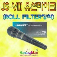 JS-VIII 유선마이크(롤필터장착)/설교/스피치/PC