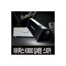 i-rocks Diva K8000 일체형 블랙/스피커/2.1채널/14W