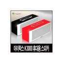 아이락스 LACONIA K3000 레드/휴대용스피커/2채널