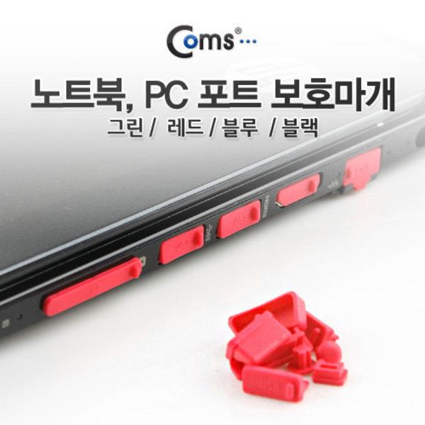 BE032  Coms 보호캡(Red)  13ea - PC 포트 보호마개