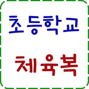 옥1/초등학교체육복/학생체육복/체육복/크레용체육복