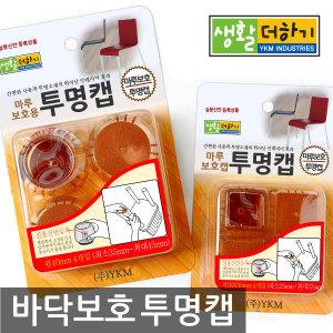 투명의자캡 의자발 투명캡 긁힘 소음방지 체어캡YKM