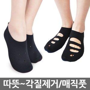 웰스타 국산 매직풋 덧신 발열양말 발각질