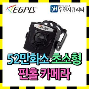 이지피스 EGPIS-M960N 52만 실내초소형 CCTV카메라