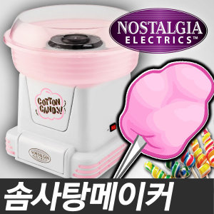 무료배송 노스텔지아 솜사탕메이커/솜사탕기계/제조기