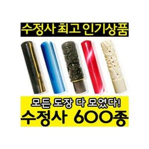 수정사600종 인감도장/ 대추목 가옥 만년 단체도장