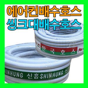 싱크대배수호스 에어컨배수호스 호스연결구 호스용품