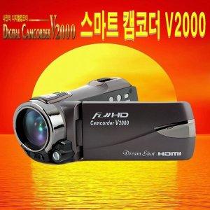 [오늘초특가]스마트 캠코더V2000/비디오카메라/Full HD/1600만화소 카메라/삼성 SDHC/소니 터치스크린/디카