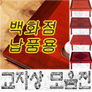 교자상/밥상/거실좌탁/테이블/선물용/혼수용품/상커버