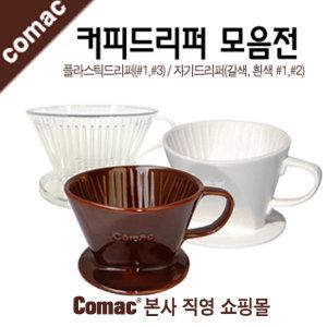 Comac Ŀ�ǵ帮�� ������ [�帳Ŀ��/�帮��/�ڵ�帳/Ŀ�ǿ�����/Ŀ������/���Ŀ��/�帳��Ʈ/�ڸ�]