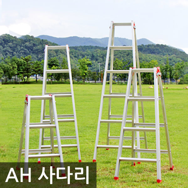 AH알루미늄 사다리/A형접이식사다리 우마도배사다리
