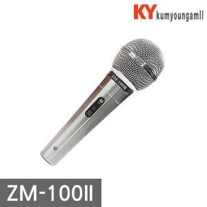 제우스 다이나믹 마이크 ZM-100II 마이크줄 별매