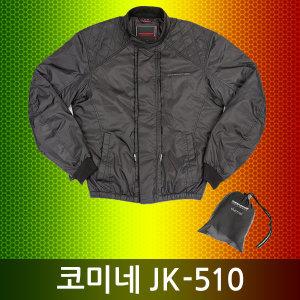 코미네 자켓 JK-510 이너자켓 방한자켓 방풍 자켓내피 오토바이자켓 바이크자켓 라이더자켓