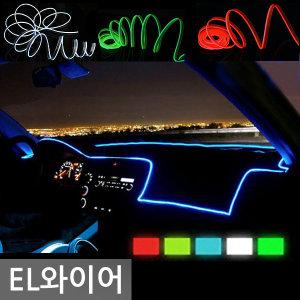 EL 와이어 /무드램프/인테리어몰딩/LED몰딩/LED바