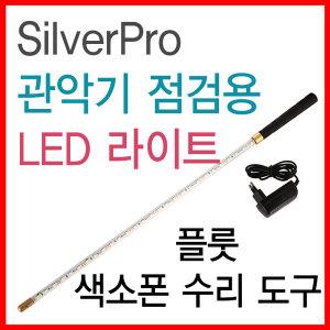 �ǹ����� SilverPro LED Light/��DZ� ���˿� LED ����Ʈ/�Һ�/�÷� �е� üũ/������ ����/�÷� ���� ����