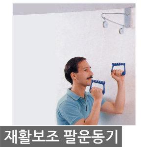 팔 운동/재활/보조/대세엠케어/가정용/트렉션/도르래