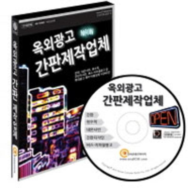 옥외광고 간판 제작업체 CD  한국콘텐츠미디어   한국콘텐츠미디어