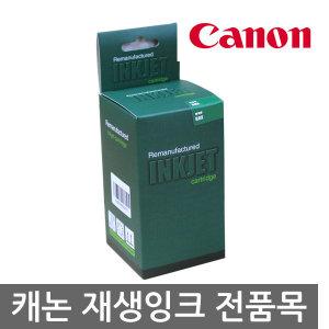 캐논 재생잉크 PG-88 PG-740 PG-810 PG-945 전품목
