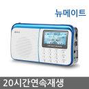 NP-2000/MP3플레이어/휴대용스피커/라디오/미니스피커/효도MP3/효도라디오/뉴메이트