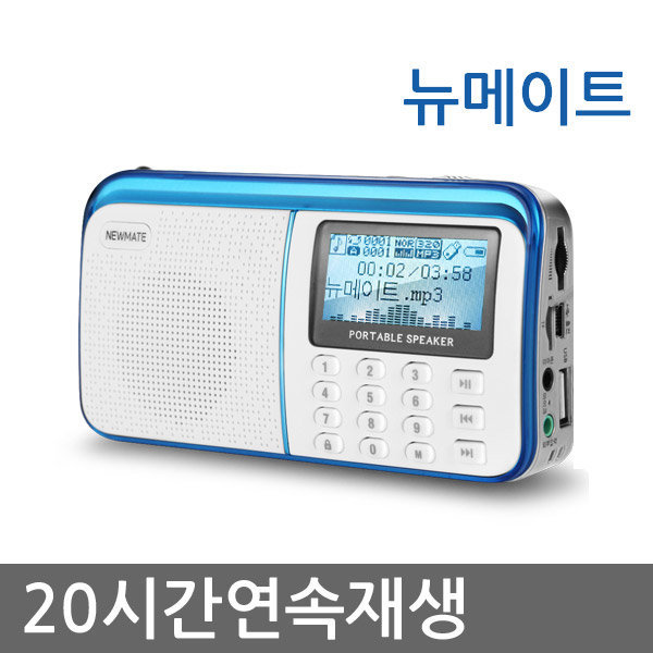 NP-2000/효도라디오/휴대용/미니스피커/MP3/뉴메이트