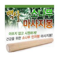 기황 소나무 편백 원목 마사지봉 다용도 맛사지봉