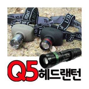 CREE사 정품/Q5줌 헤드랜턴/손전등