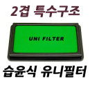 싼타페/유니필터/습윤식에어필터/에어클리너