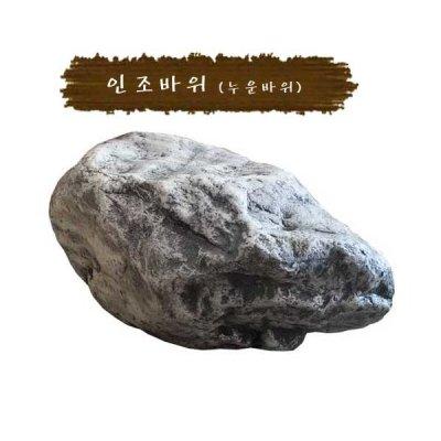 정원장식/누운바위/실내정원/실외정원/정원용품/인테리어소품 ...