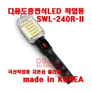 [SOLARZEN]쏠라젠 충전 작업등 SWL-240R-2 밧데리 2배 렌턴 충전식 LED렌턴 캠핑렌턴 조명 후레쉬