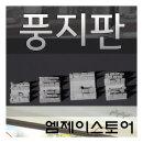 풍지판/베란다/발코니/하이샤시/문풍지/방충