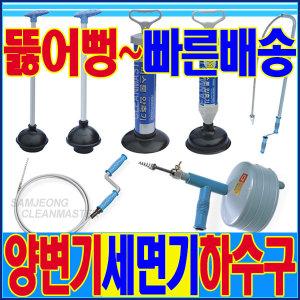 뚫어뻥/스프링청소기/관통기/변기막힘/하수구막힘