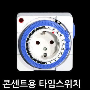 신성계전 한국산 콘센트용 24시간 절전형 타임스위치