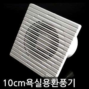 욕실용 환풍기10cm/ 강력한 배출력/환기배기