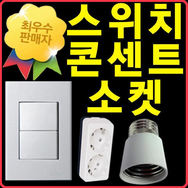 전기자재/플러그/스위치/콘센트/전구소켓/스위치커버