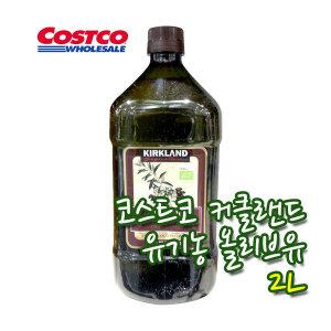 코스트코/커클랜드 시그니춰 엑스트라버진올리브유 2L
